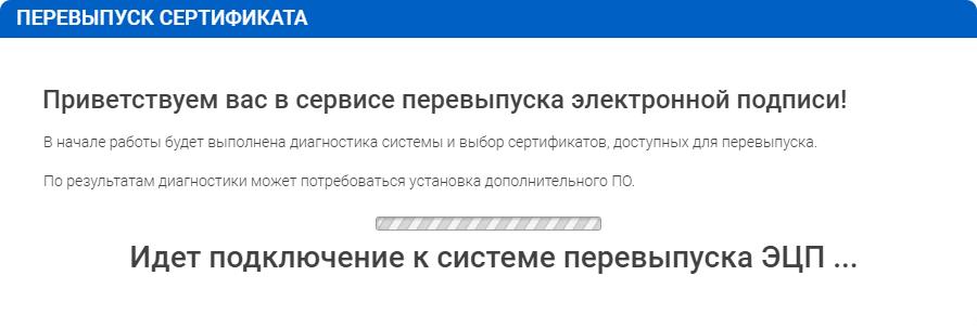 Перевыпуск электронной подписи