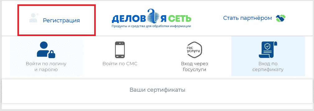 Регистрация в личном кабинете для получения электронной подписи