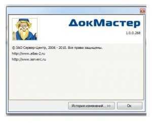 Электронный документооборот программа