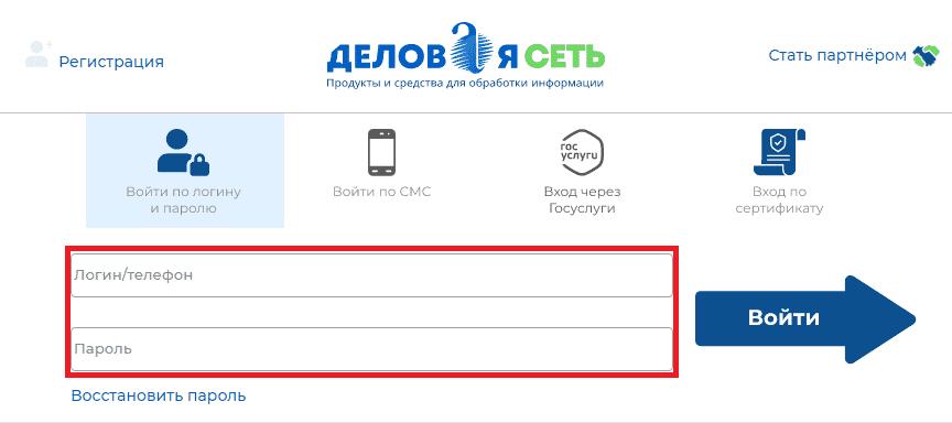 Регистрация в Личном кабинете «Мой Атлас» для получения электронной подписи