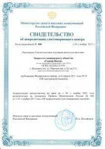 Свидетельство о аккредитации удостоверяющего центра