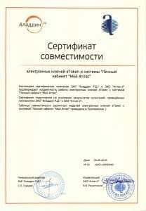 Сертификат совместимости электронных ключей eToken- Мой Атлас