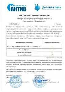 Сертификат совместимости Рутокен-Эникриптер
