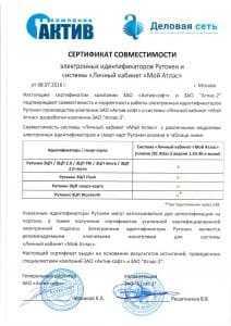 Сертификат совместимости Рутокен-Мой Атлас
