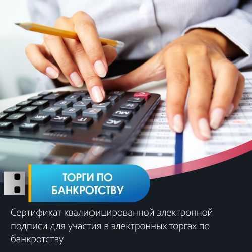 Банкротство торги электронная подпись