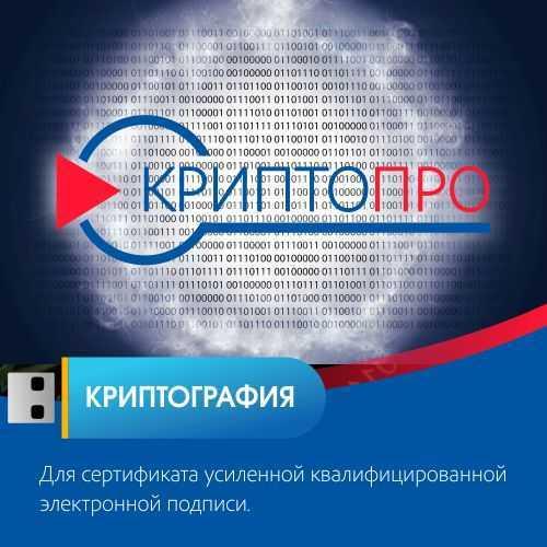 Криптопро купить лицензию