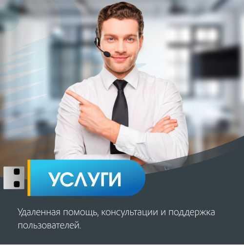 Услуги и сервис, оказываемый в компании Деловая сеть