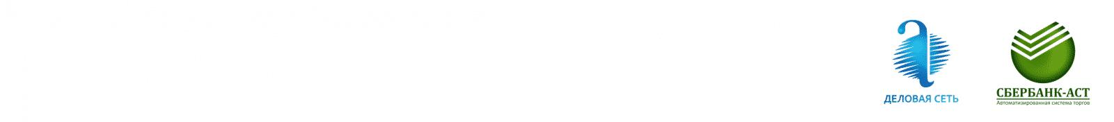 Усиленная квалифицированная электронная подпись для Сбербанк АСТ