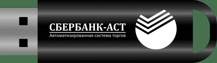 Электронная подпись для торгов Сбербанк-АСТ