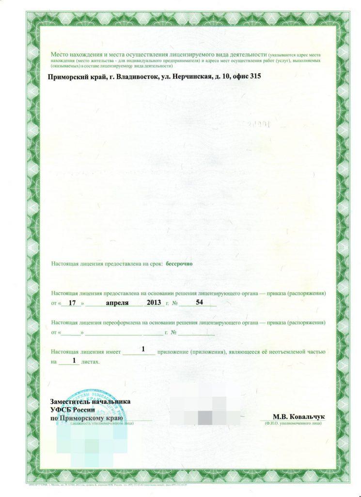 лицензия на криптографию от ФСБ