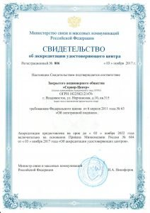 """Свидетельство аккредитации Удостоверяющего центра """"Сервер центр"""""""