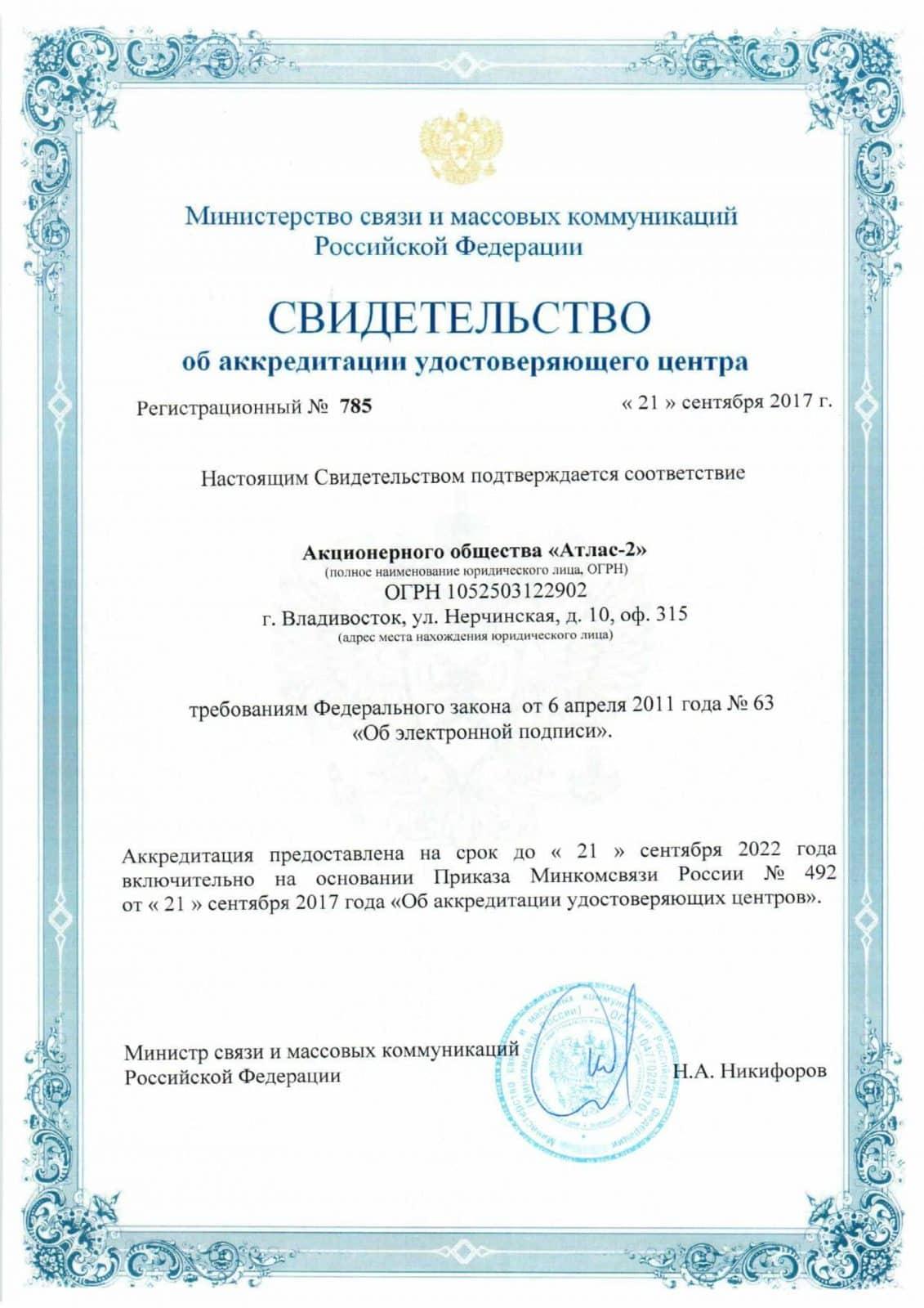 Свидетельство об Аккредитации УЦ Атлас-2
