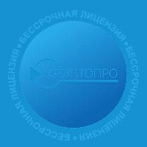 Купить СКЗИ КриптоПРО CSP v.4.0 бессрочная лицензия