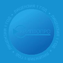 КриптоПро годовая лицензия
