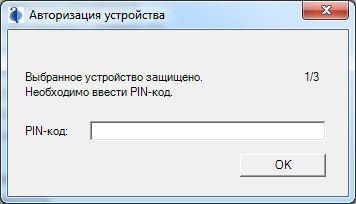 PIN-код ЭЦП
