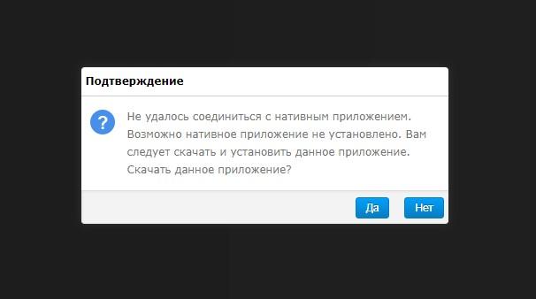 нативное приложение для электронной подписи