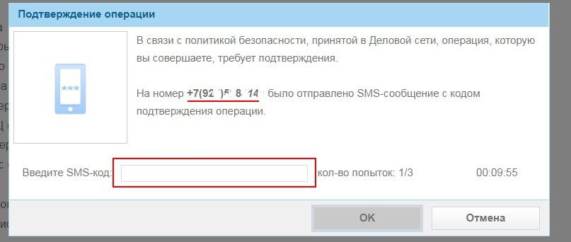 СМС-подтверждение выпуска сертификата электронной подписи
