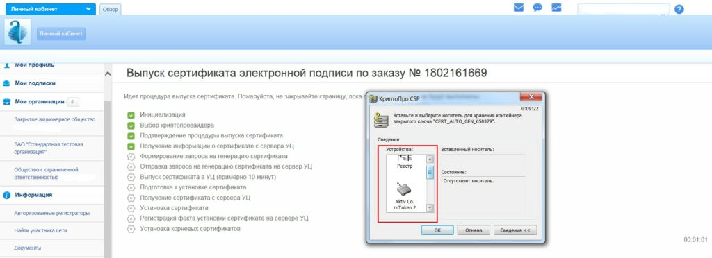 Процесс выпуска сертификата через Крипто Про