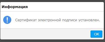 сертификат электронной подписи установлен