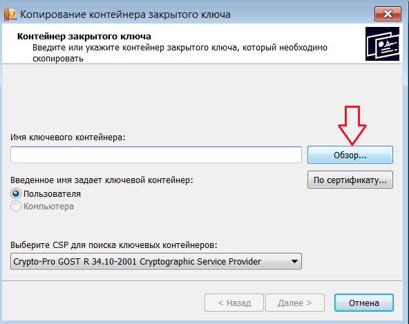 копирование контейнера ключа электронной подписи
