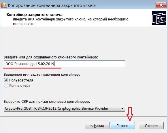 копирование закрытого ключа электронной подписи