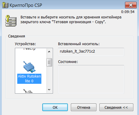 копирование электронной подписи