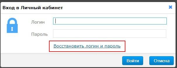 восстановление пароля от личного кабинета для ЭЦП