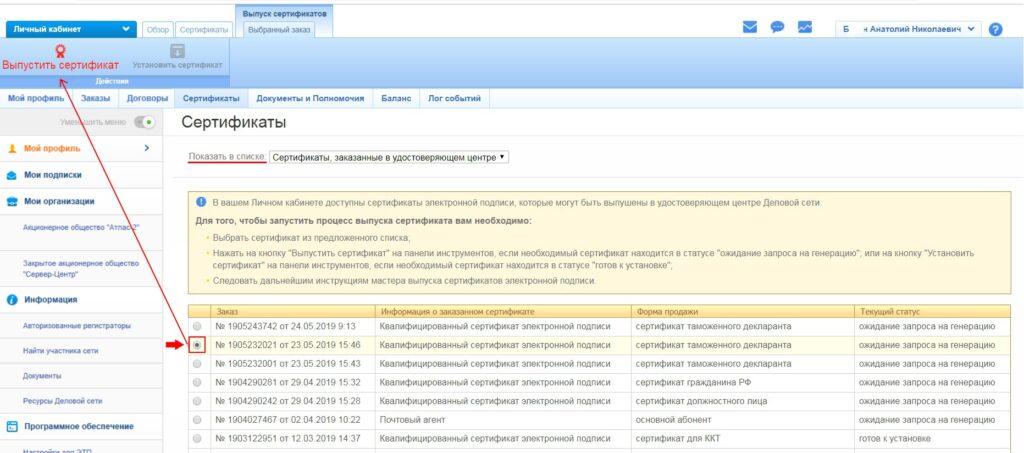 Выпустить сертификат электронной подписи