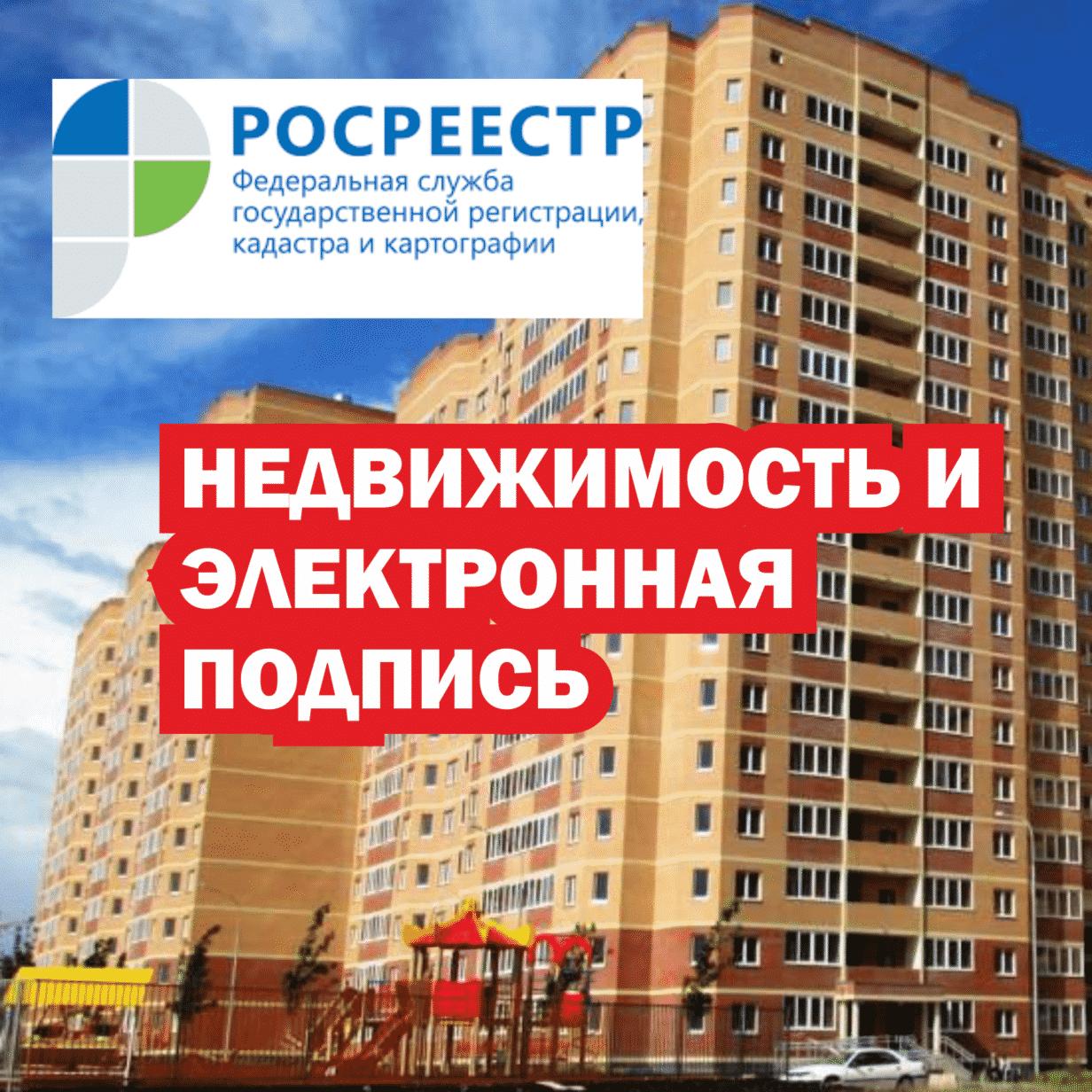 Недвижимость и ЭЦП Росреестр