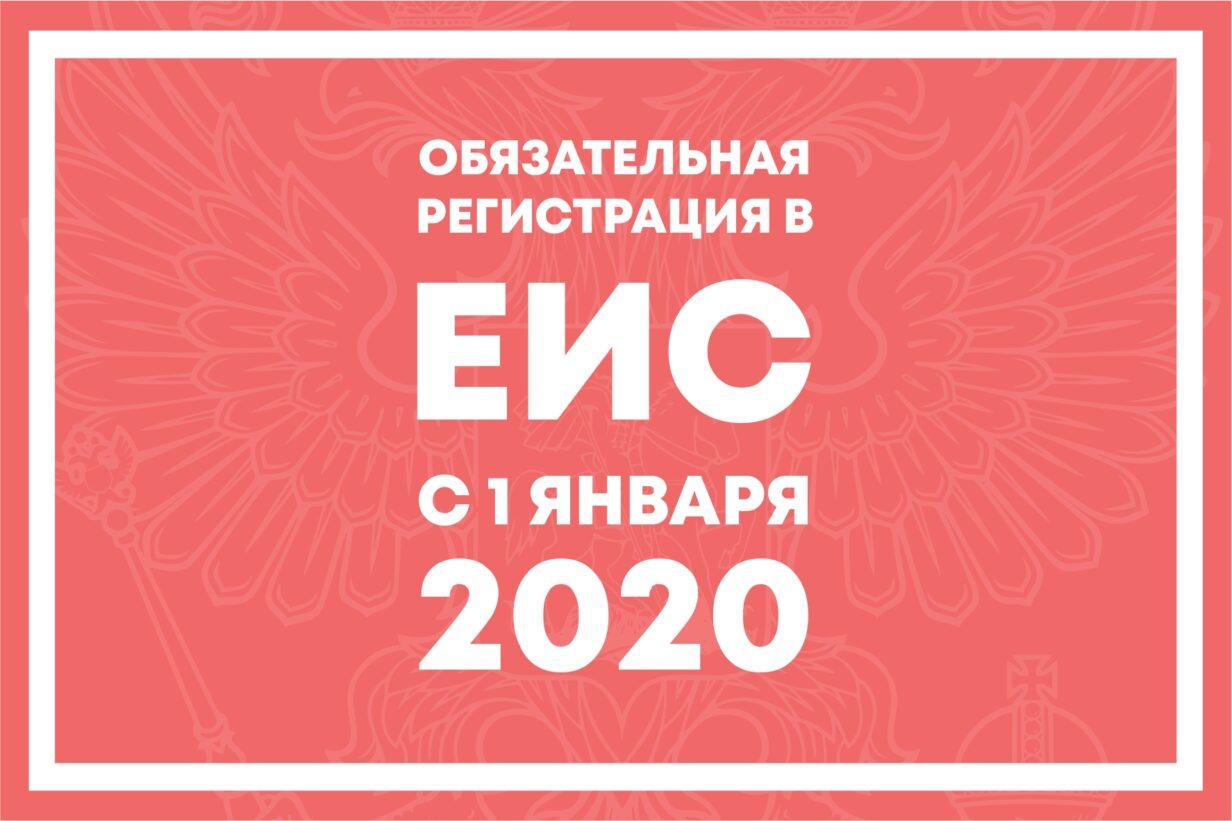 Обязательная регистрация в ЕИС с 1 января 2020
