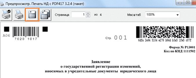 Как подать документы на государственную регистрацию юр. лица или ИП в электронном виде