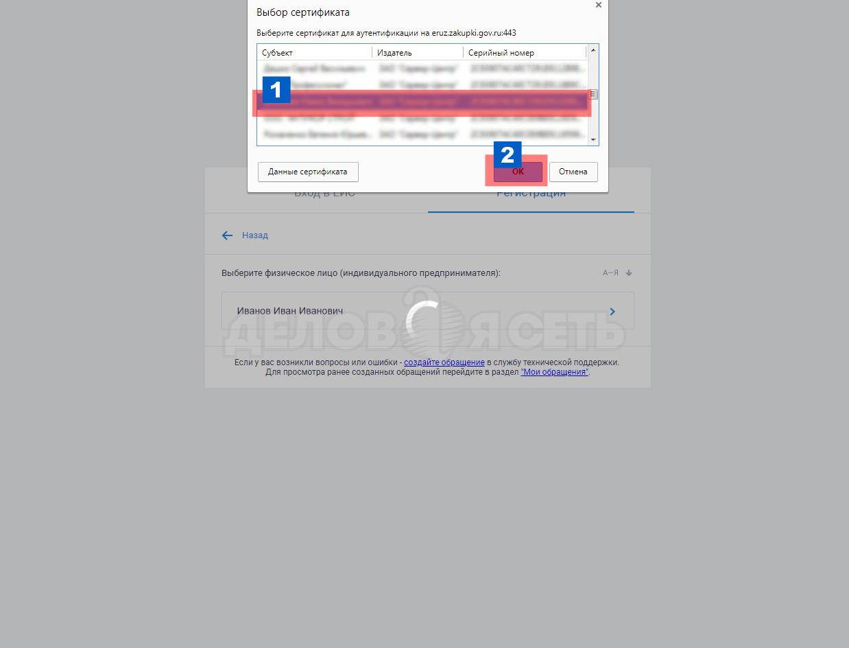 Выберете сертификат электронной подписи для регистрации в ЕИС