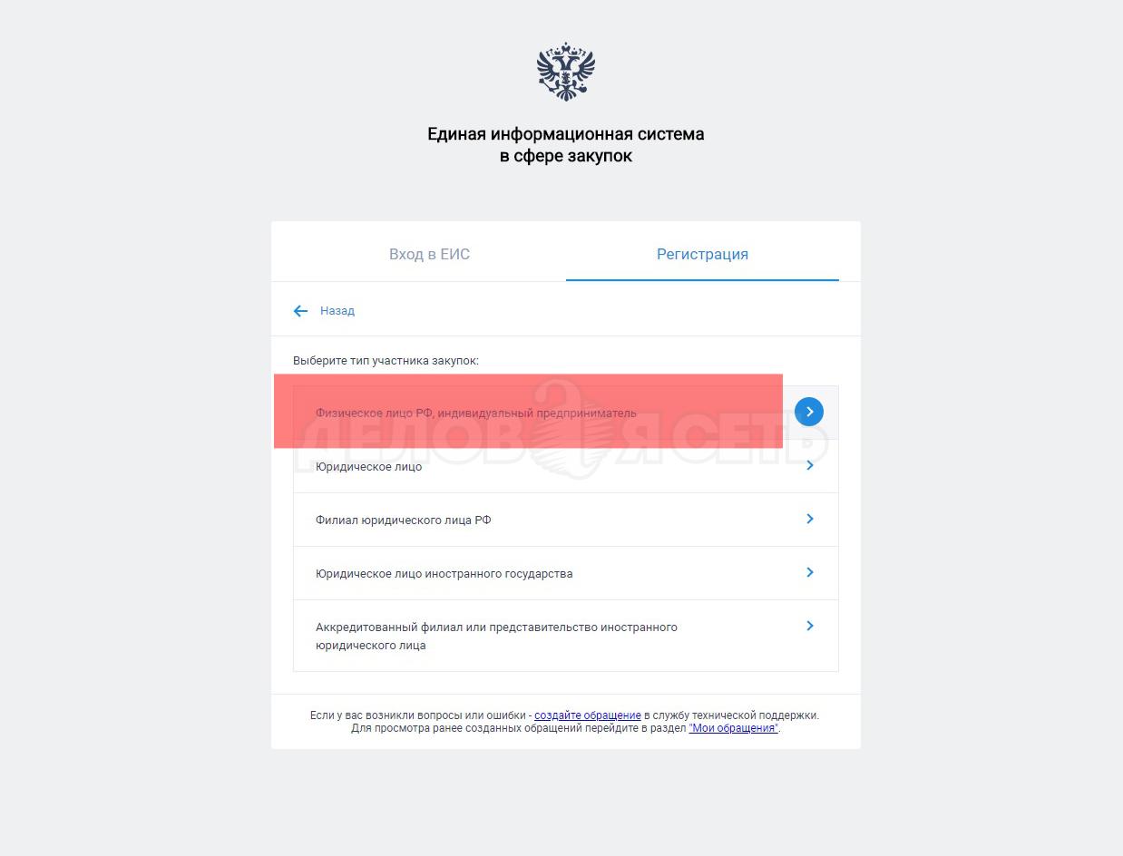 Регистрация ЕИС физлицо