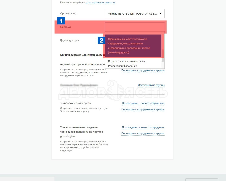 Выберете официальный сайт Российской Федерации для размещения информации о проведении торгов
