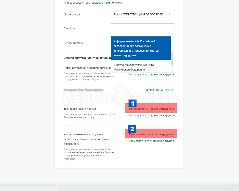Как присоединить нового сотрудника при регистрации в ЕИС для ИП