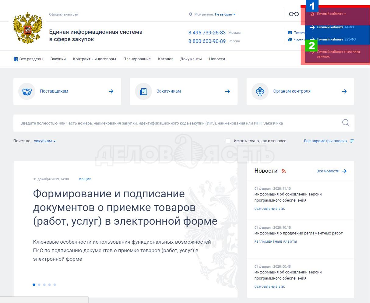 Личный кабинет участника закупок для регистрации в ЕИС ЕРУЗ