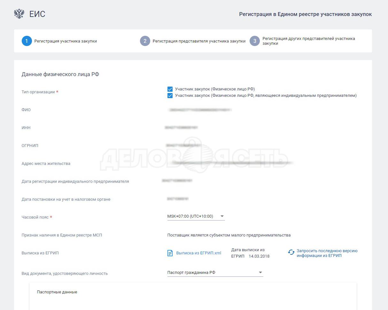 Процесс регистрации в системе ЕИС для ИП может занять некоторое время