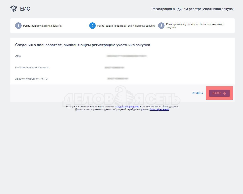 Сведения о пользователе, осуществляющем регистрацию участника закупки