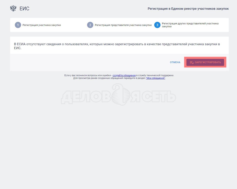 в окне регистрации ЕИС для ИП для нажмите кнопку «Зарегистрировать»