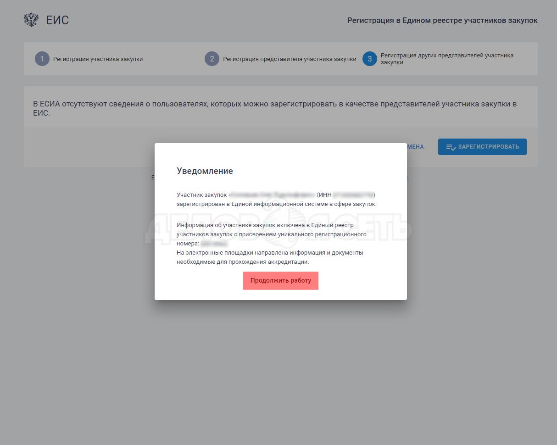уведомление о регистрации в ЕИС для ИП