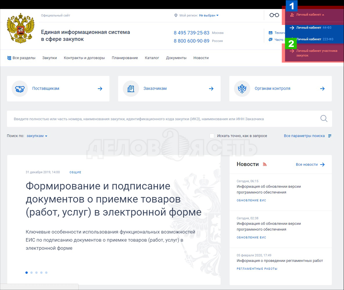 Личный кабинет участника закупок инструкция по регистрации юридических лиц