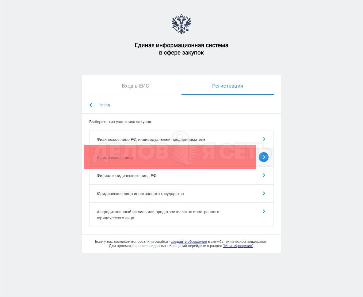 Выберите пункт юридическое лицо для регистрации в ЕИС