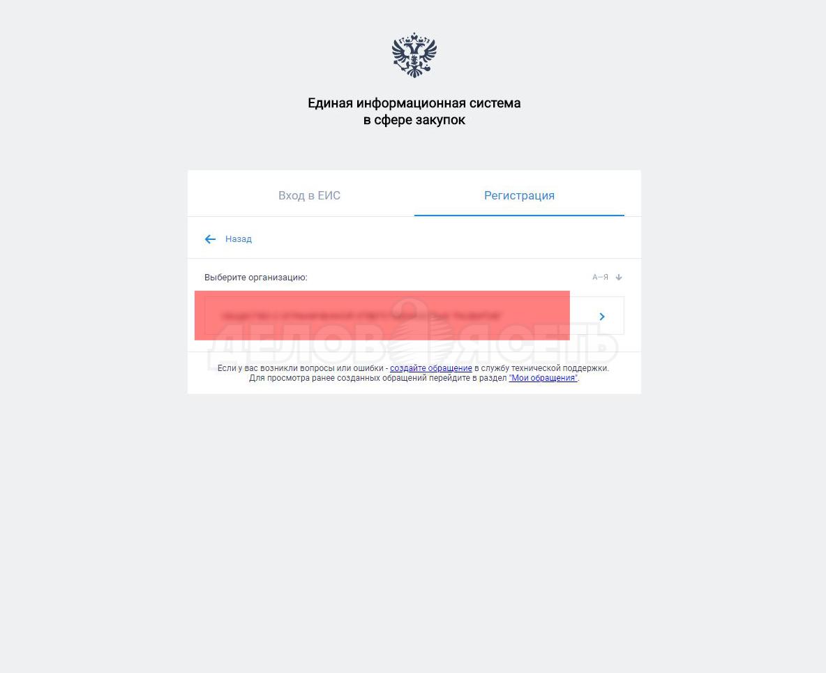 Выберите название нужной организации для регистрации юридического лица в ЕИС
