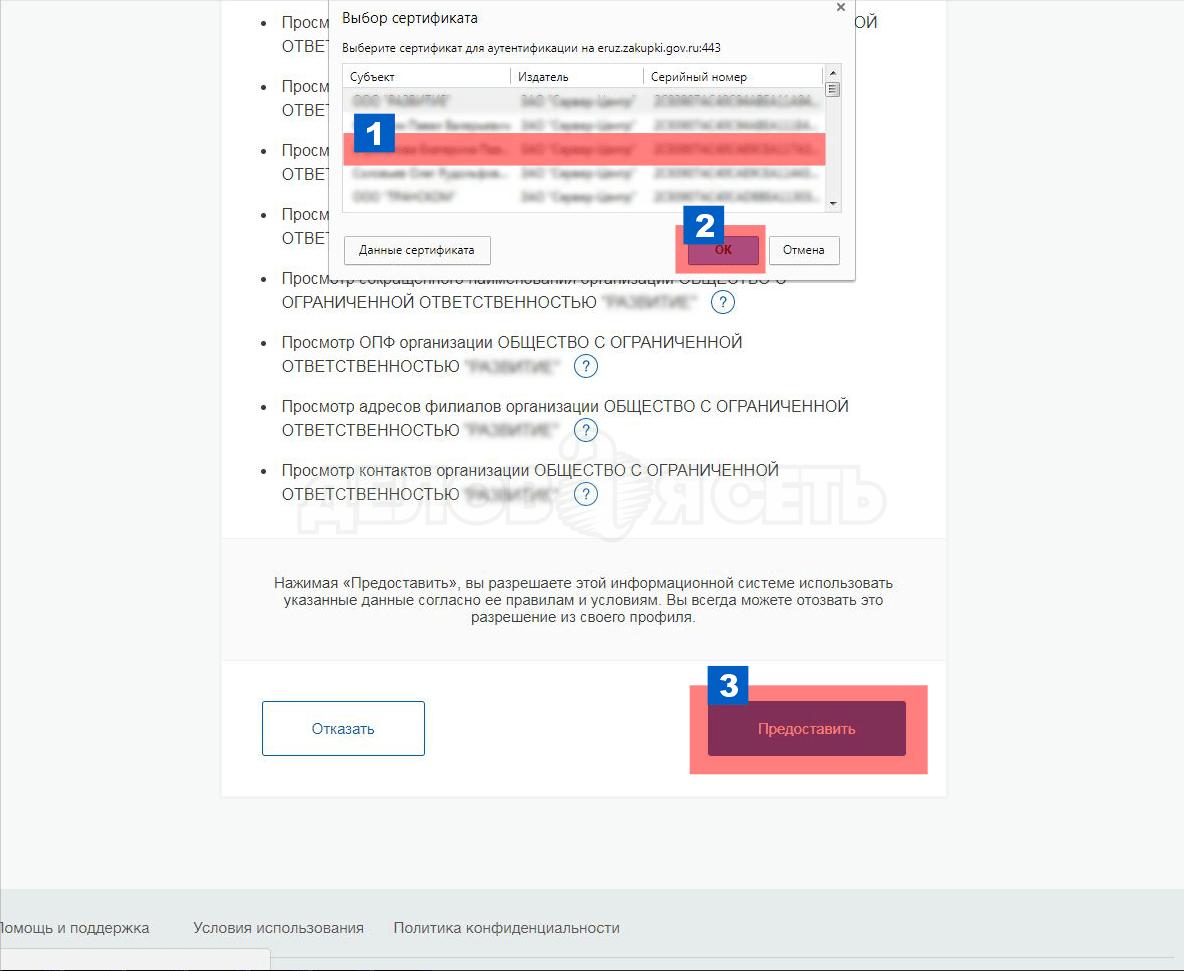 выберите данные необходимого сертификата электронной подписи и нажмите кнопку «Ок»