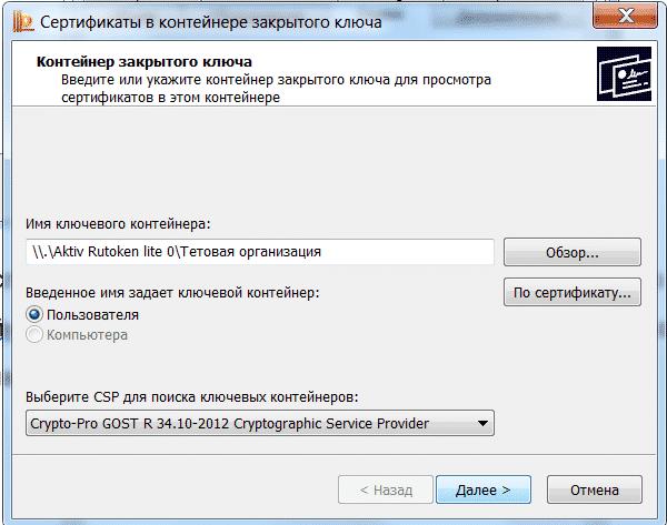 Копирование сертификата открытого ключа