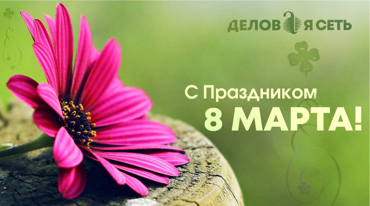 Милые дамы! Поздравляем вас с Праздником весны!
