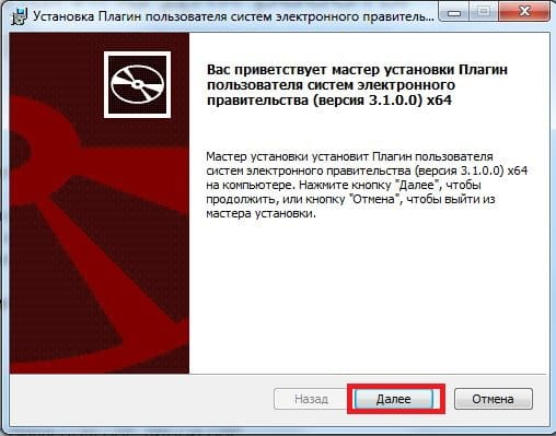 Как входить на портал Госуслуги с помощью электронной подписи