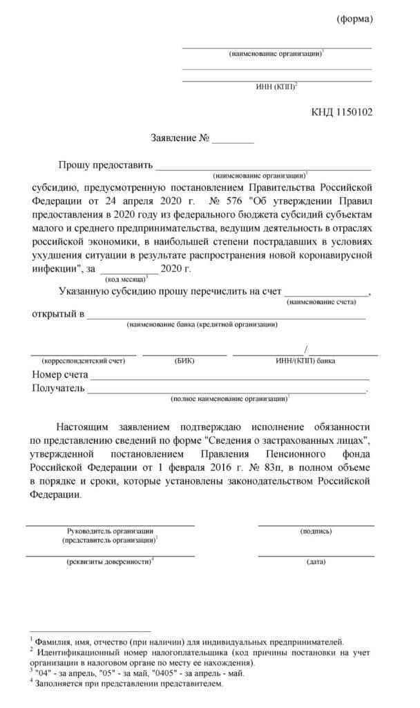 Форма заявления на субсидию для ИП и организаций