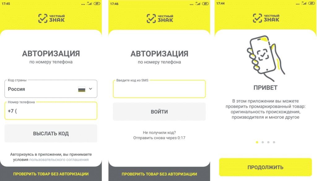 Маркировка мобильное приложение Честный знак