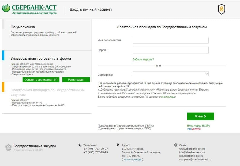 УТП Сбербанк-АСТ (utp.sberbank-ast.ru)